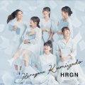 かみやど、1stアルバム「HRGN」を8月12日に発売!