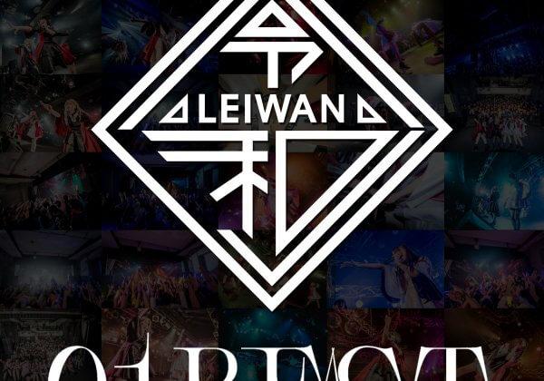 LEIWAN_01BEST